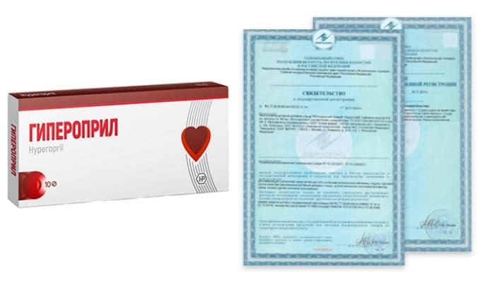 Гипероприл сертификат