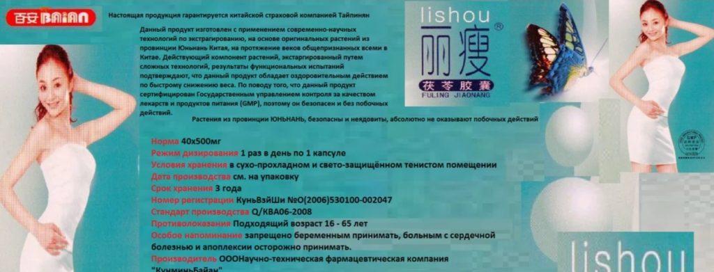 Капсулы Лишоу (Lishou) для похудения купить в аптеке