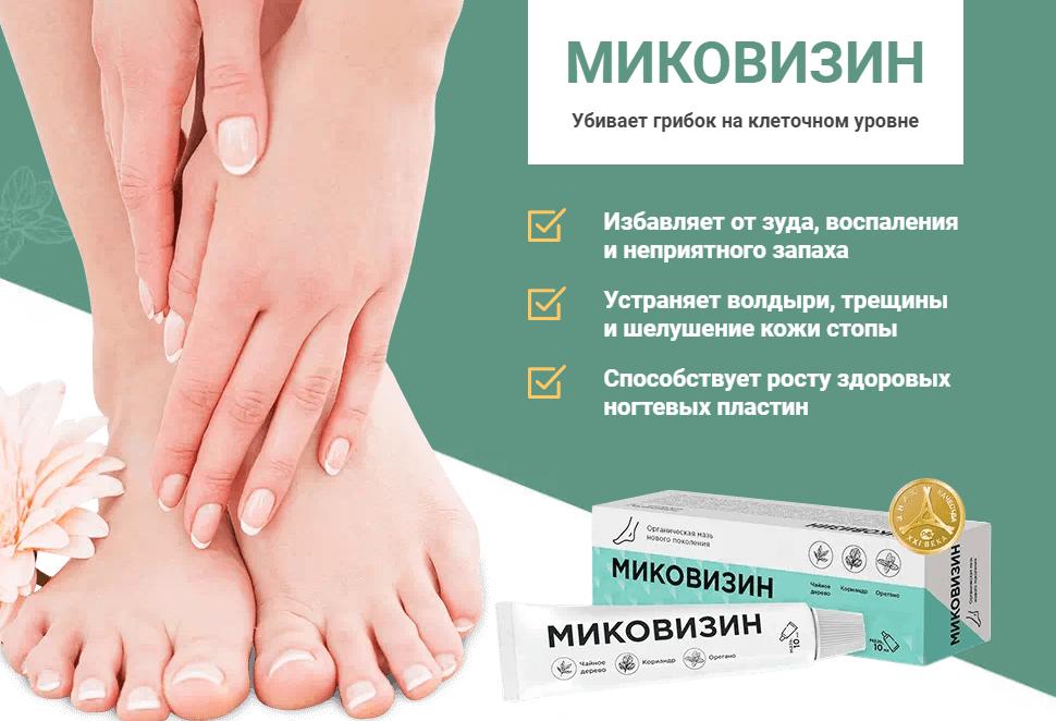 Мазь от грибка Миковизин