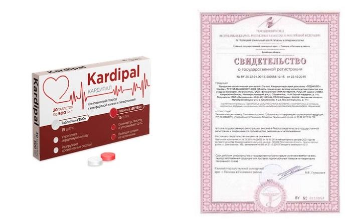 Таблетки Кардипал от гипертонии сертификат
