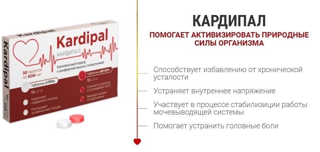 Таблетки Кардипал от гипертонии как действует