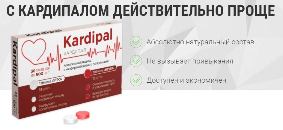 Таблетки Кардипал от гипертонии эффект