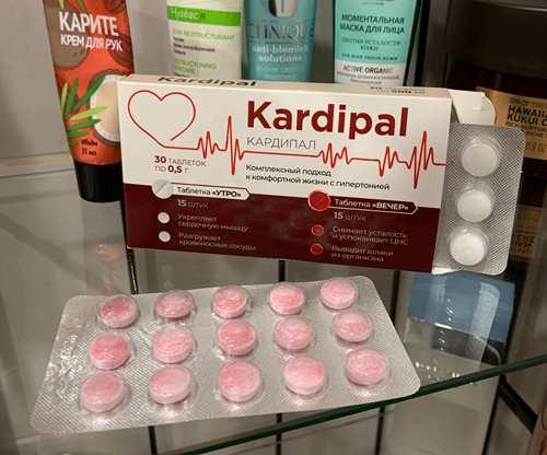Таблетки Кардипал от гипертонии оригинал