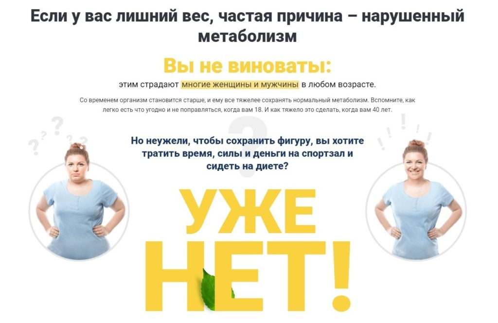 Таблетки Ketonic + (Кетоник +) для похудения похудеть легко