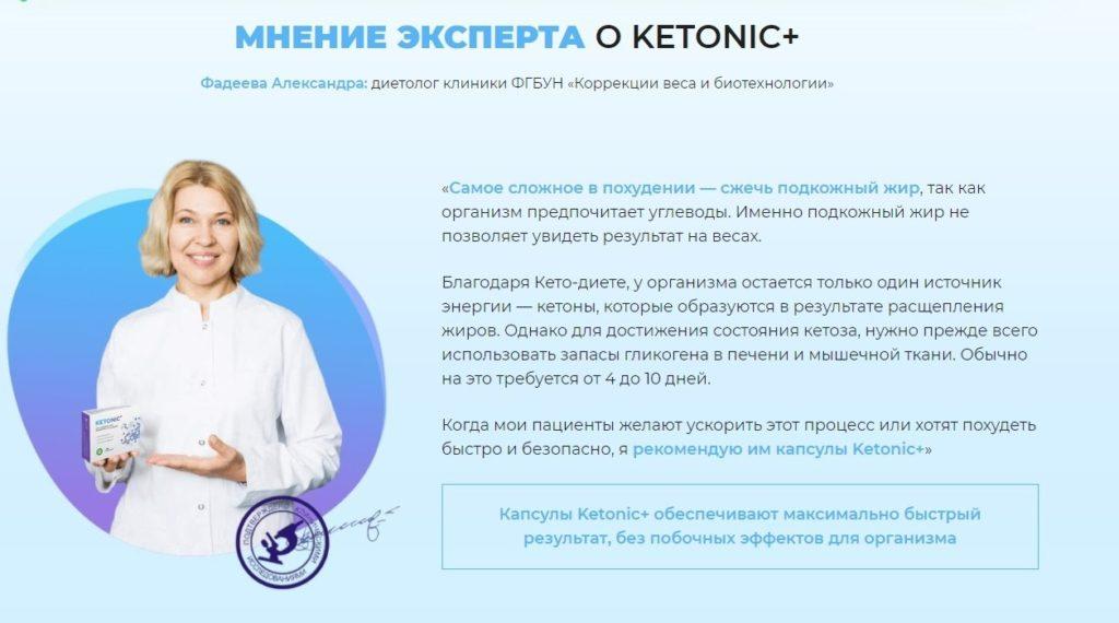 Таблетки Ketonic + (Кетоник +) для похудения отзывы врачей