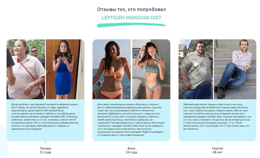 Leptigen Meridian Diet для похудения отзывы