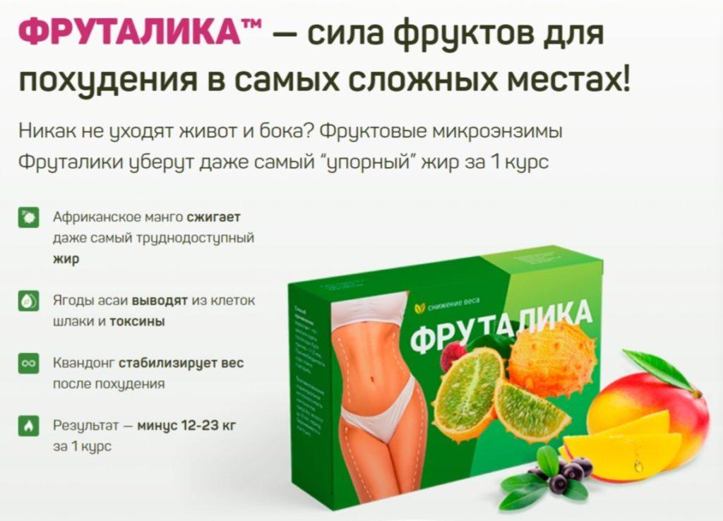 Препарат Фруталика для похудения