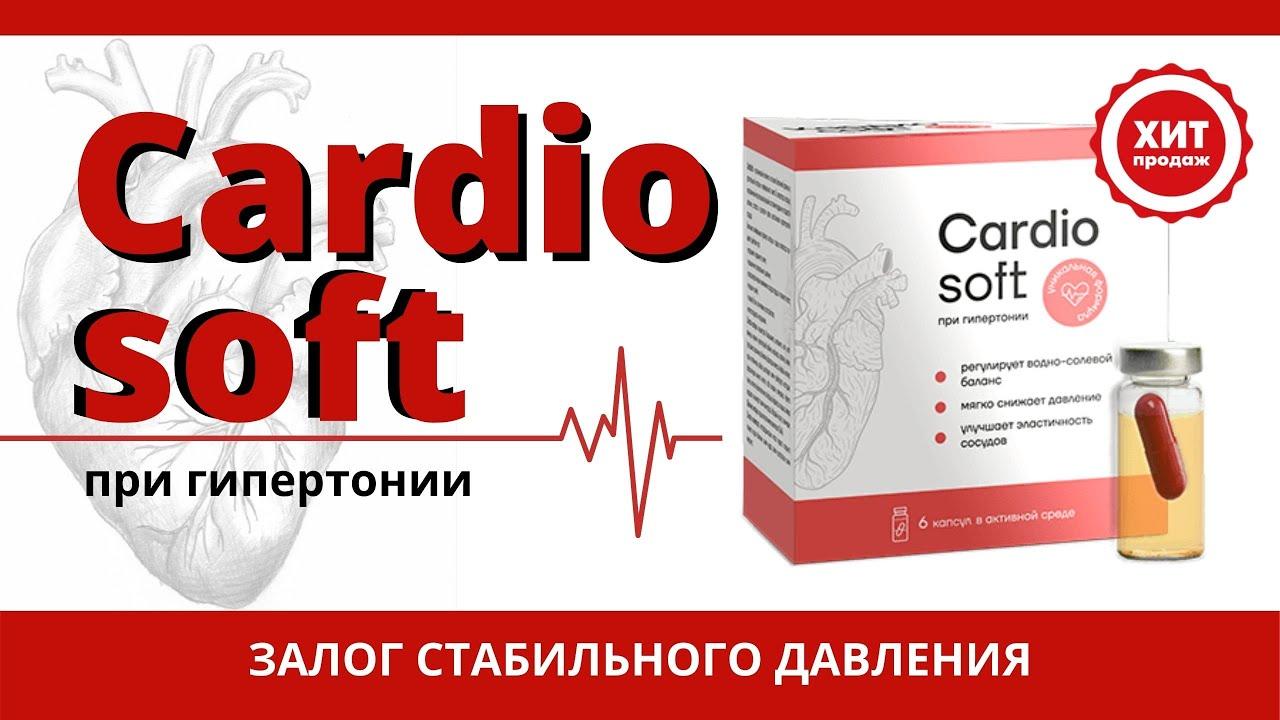 Кардиософт (Cardiosoft)