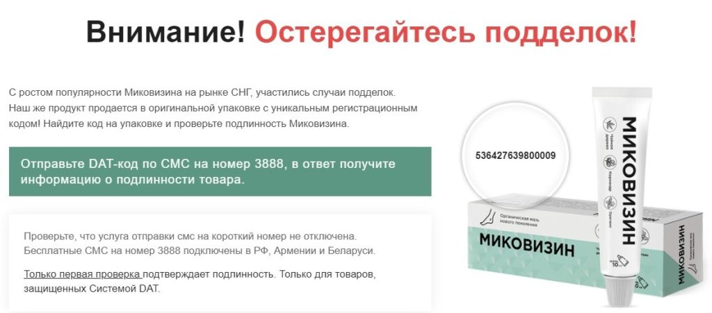 Мазь от грибка Миковизин на сайте производителя