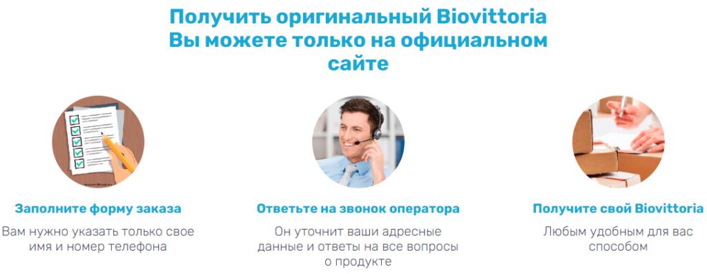 Капсулы для похудения BioVittoria остерегайтесь подделок