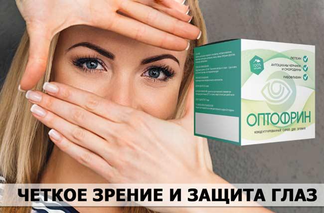 Оптофрин для зрения отзывы