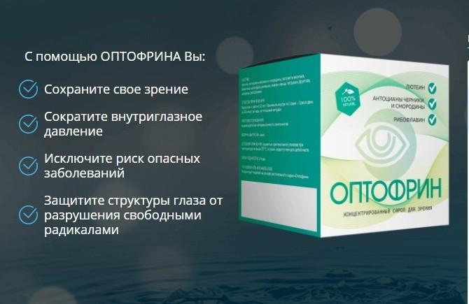 Оптофрин для зрения как действует