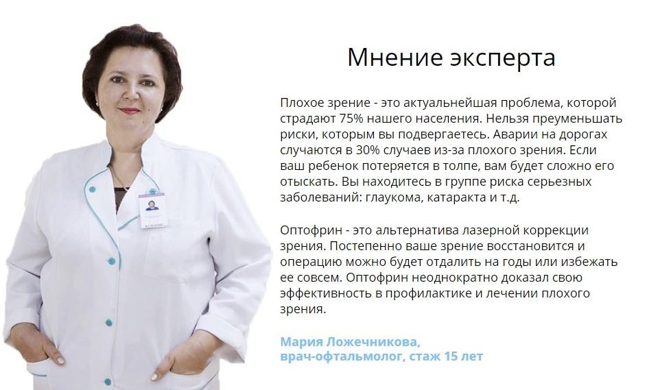 Оптофрин для зрения отзывы врачей