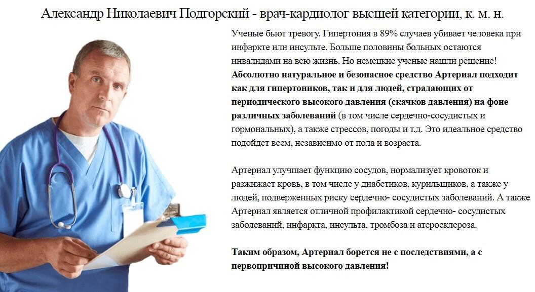 врачи об Артериал (Arterial)