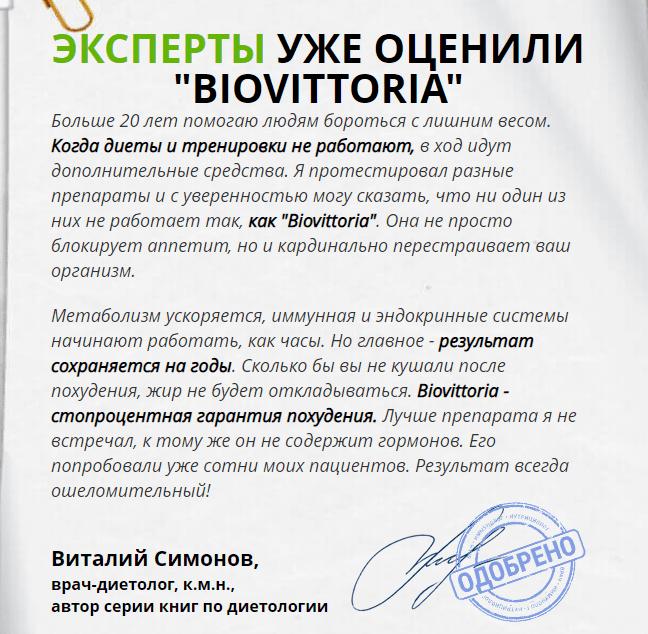 Капсулы для похудения BioVittoria отзывы врачей