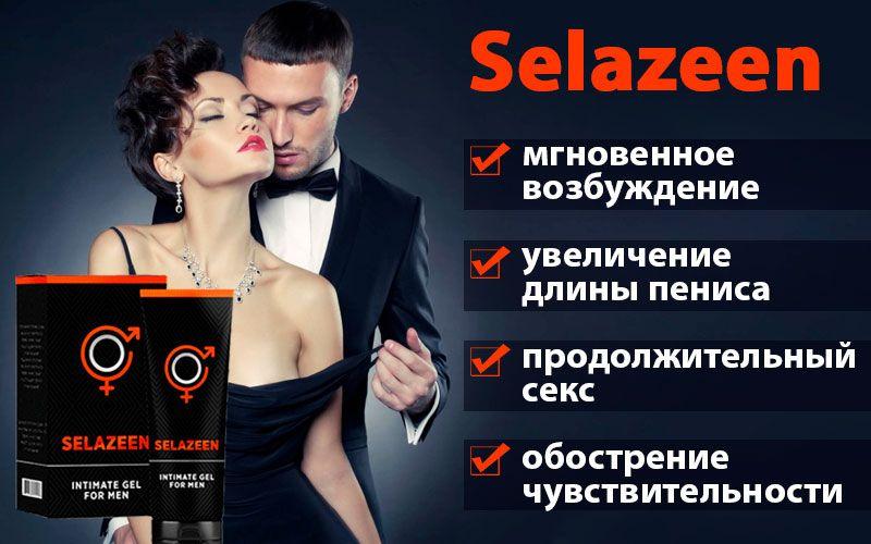Selazeen Gel (Селазин) гель для увеличения оригинал