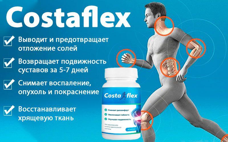 Препарат Costaflex (Костафлекс) для лечение суставов развод или нет
