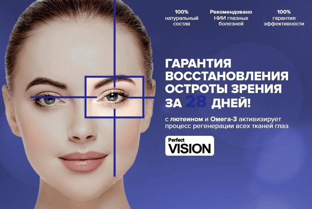 Капсулы для зрения Perfect Vision