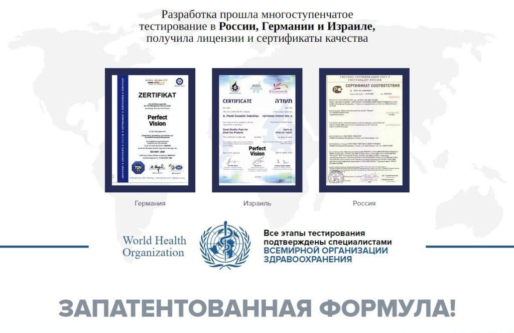Капсулы для зрения Perfect Vision сертификат