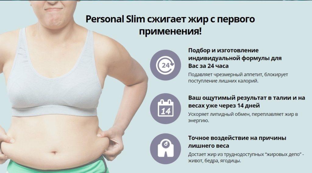 Personal Slim (Персонал Слим) - капли для похудения результаты