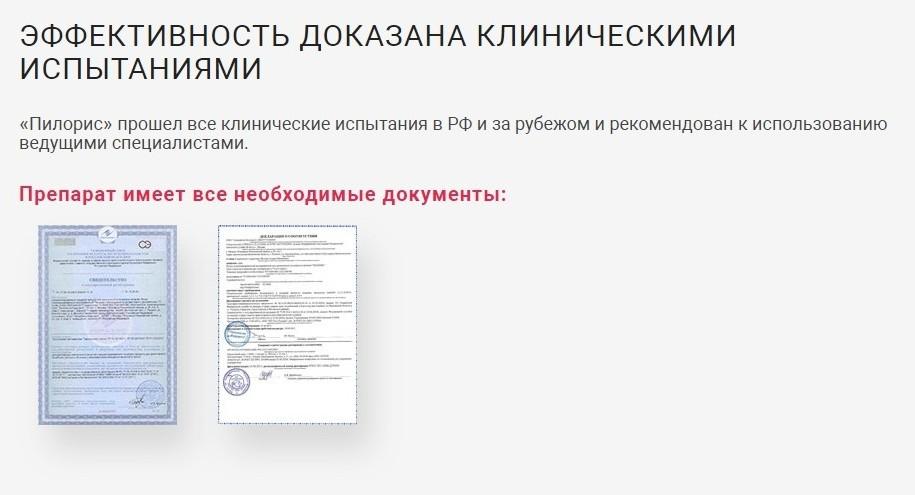 Средство Пилорис сертификат
