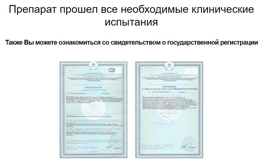 Джиджу Сэйсэ (Jeju Sasa) от диабета сертификат