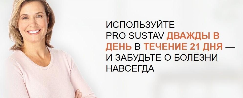 Крем от боли в суставах Pro Sustav инструкция