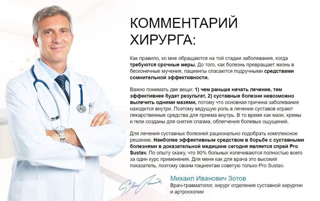 Крем от боли в суставах Pro Sustav отзывы врачей