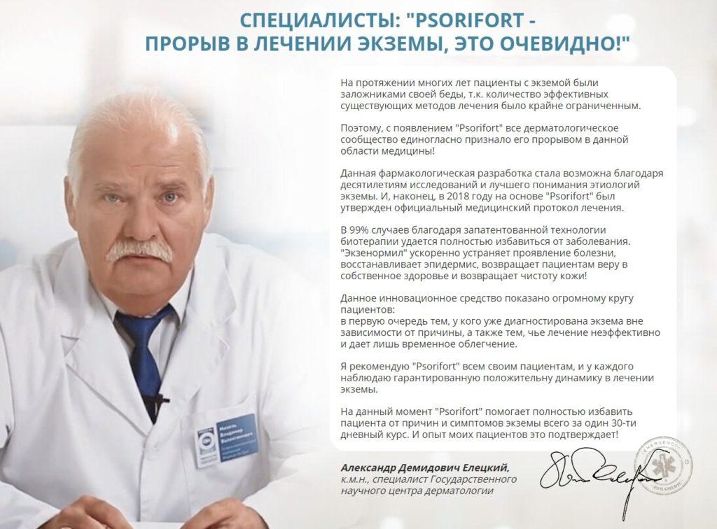 Псорифорт (Psorifort) от псориаза отзывы врачей