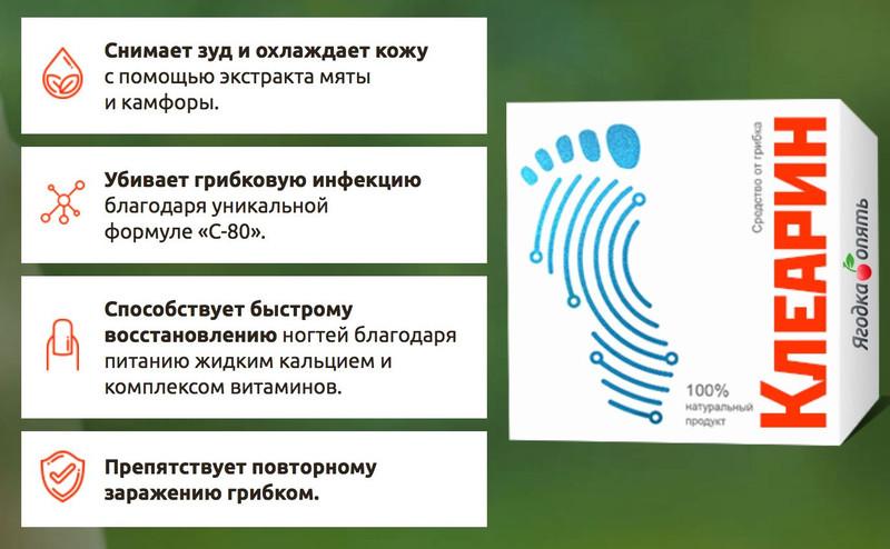 Средство Клеарин от грибка ногтей официальный