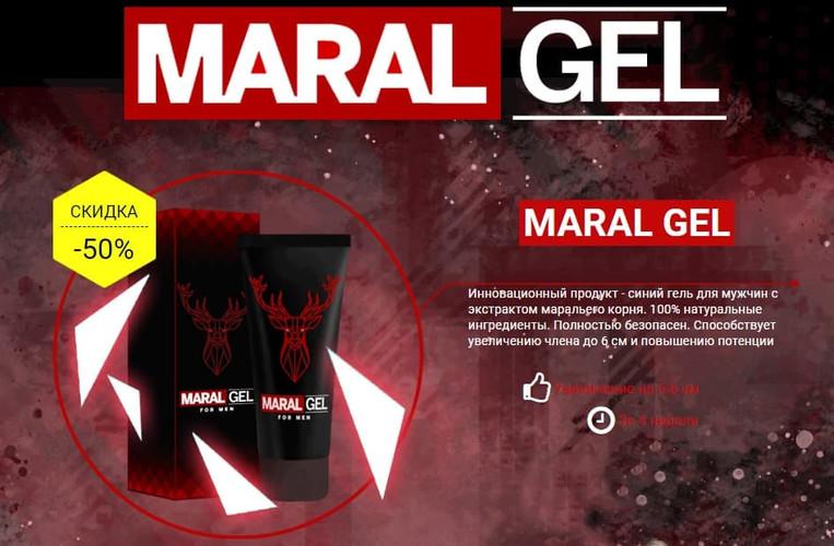 MARALGEL (Марал Гель) для мужчин