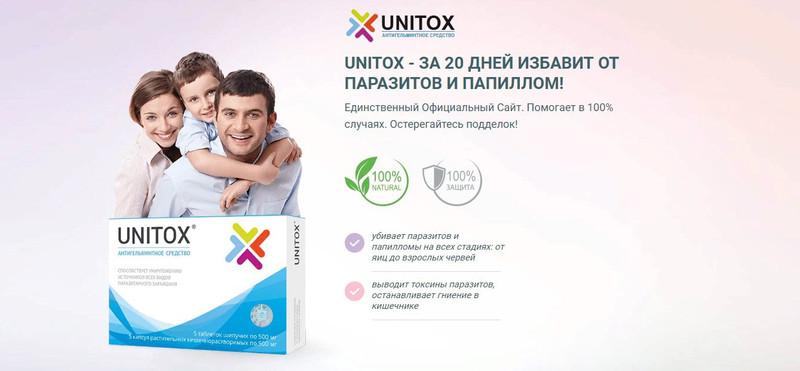 Унитокс