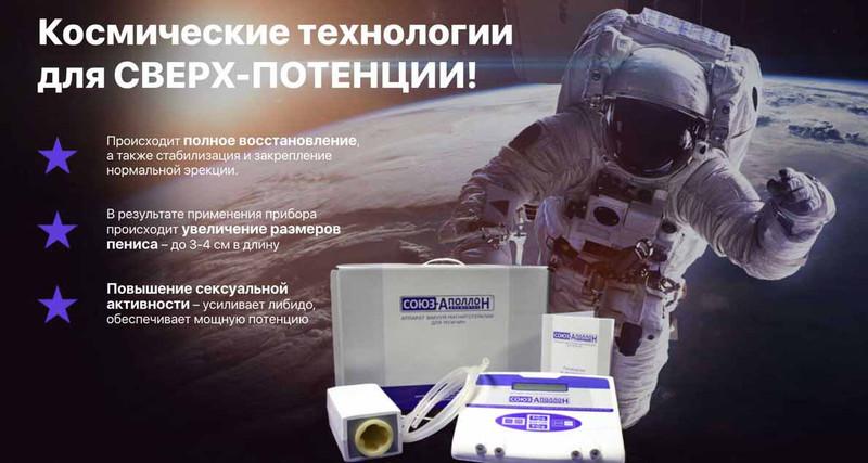 Союз Аполлон