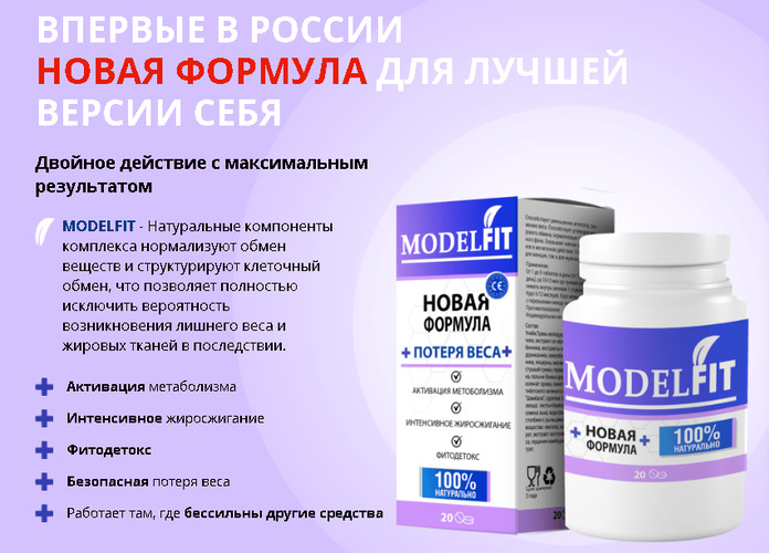 MODELFIT (Модель Фит) капсулы