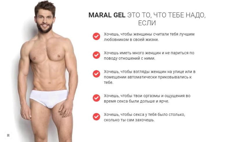 Марал Гель для мужчин
