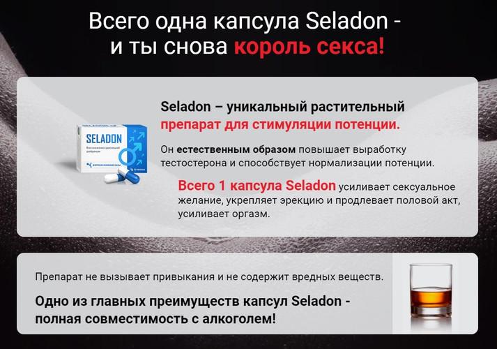 Seladon для потенции инструкция