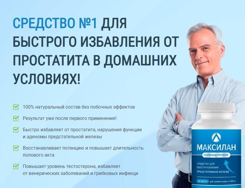 Препарат Максилан от простатита