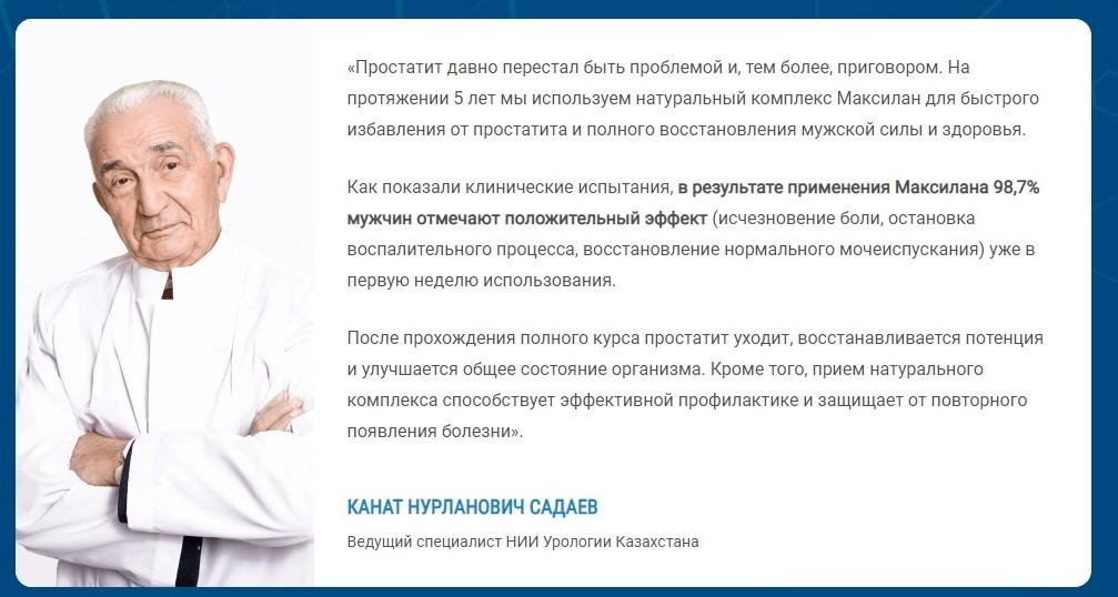 Препарат Максилан от простатита отзывы врачей