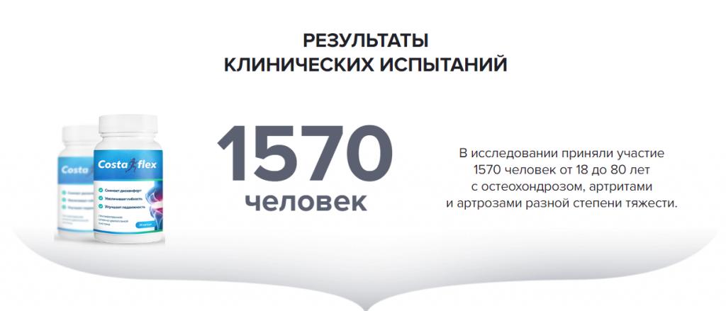 Препарат Costaflex (Костафлекс) испытания