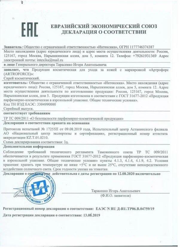 Артрофорс для суставов сертификат
