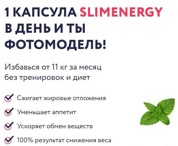 Капсулы SlimEnergy для похудения результат