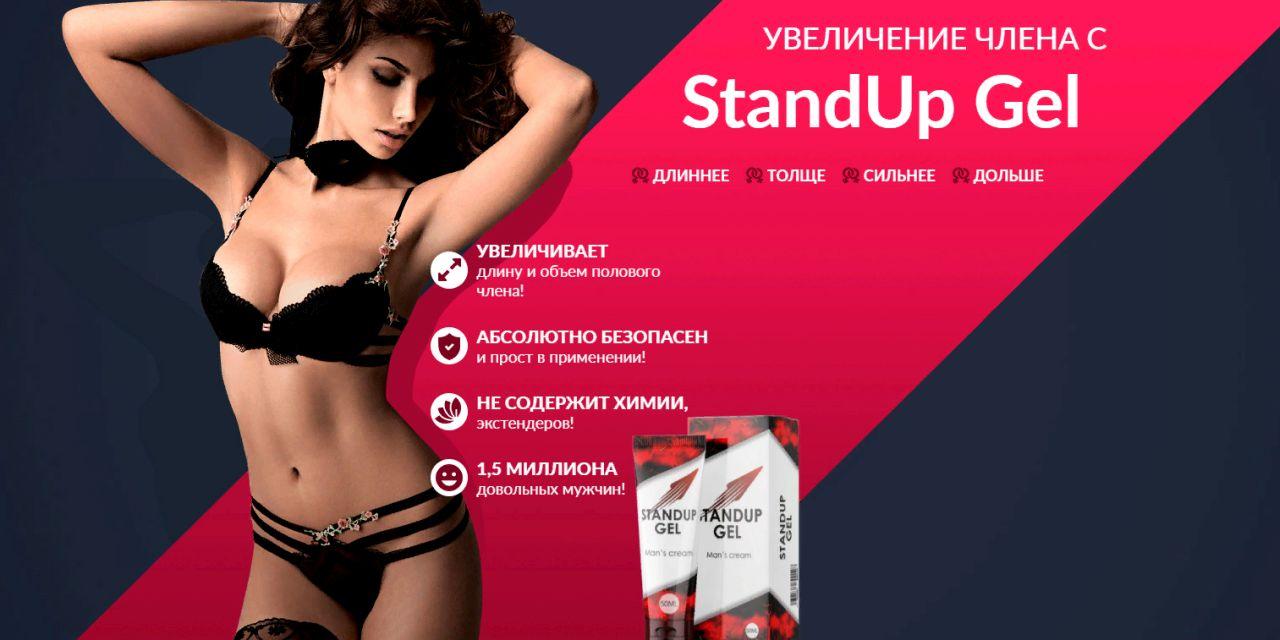 Стендап гель (Standup Gel) для мужчин действие