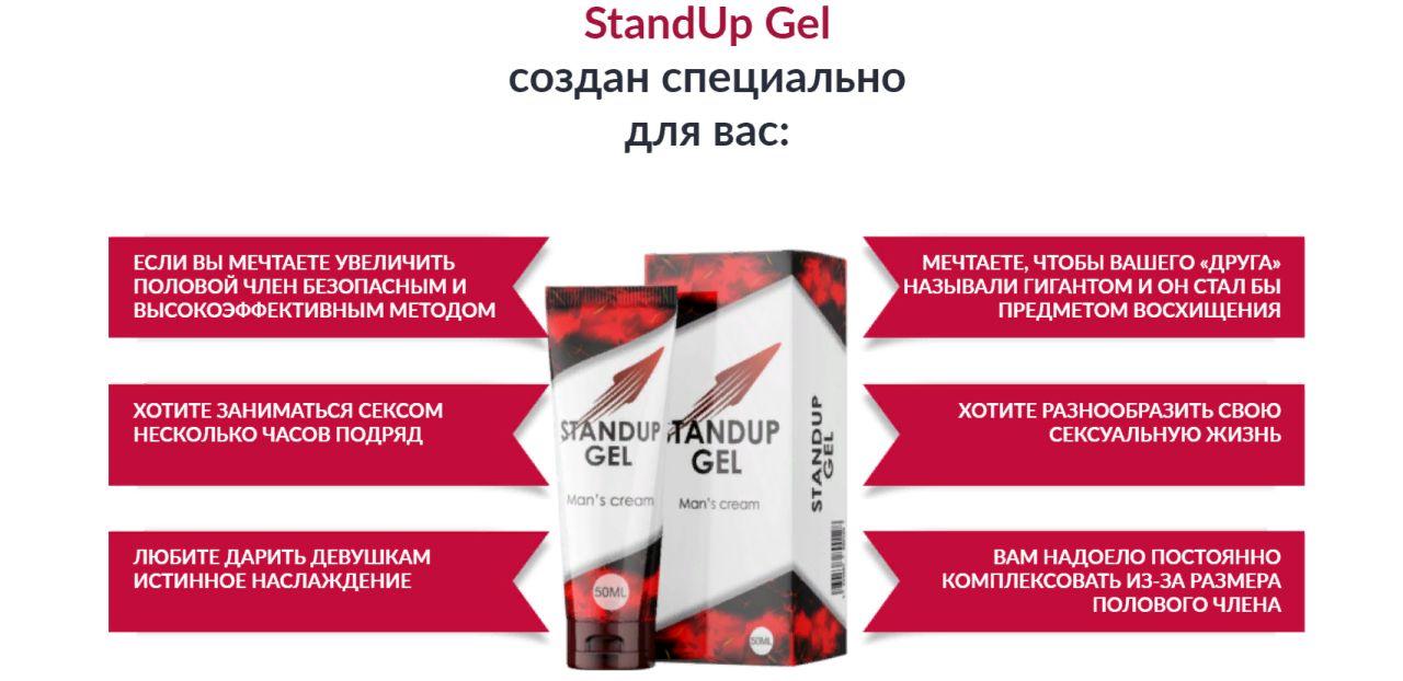 Стендап гель (Standup Gel) для мужчин оригинал