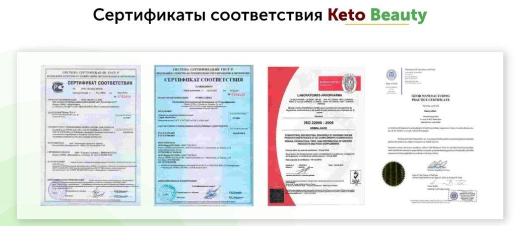 Кето Бьюти (Кeto Beauty) для похудения сертификат