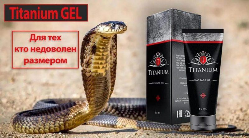 titanium gel 800x445 1