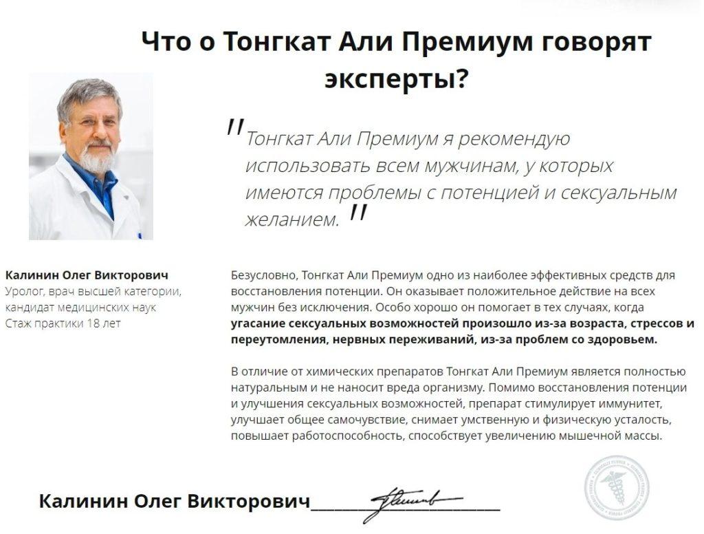 Тонгкат Али Премиум отзывы врачей