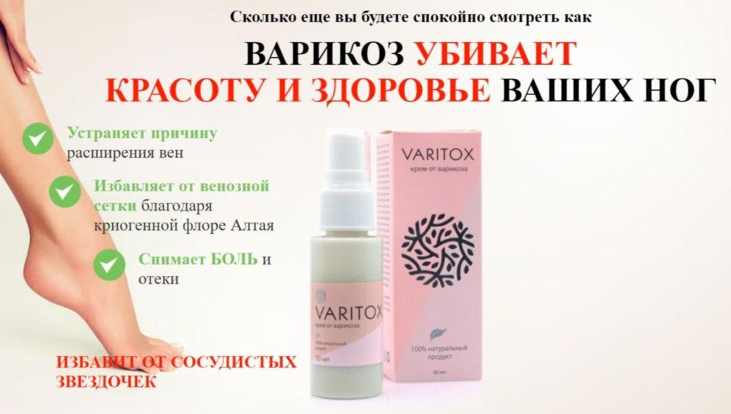 Крем-гель Варитокс (Varitox) от варикоза