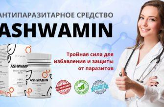 Ashwamin от паразитов