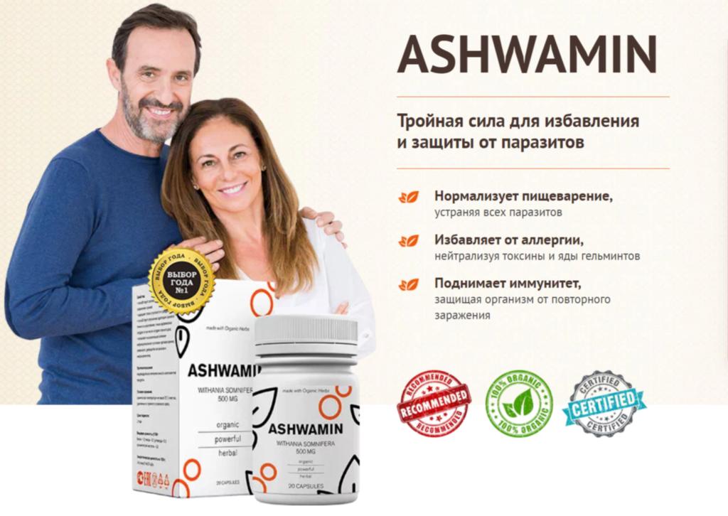 Препарат Ashwamin от паразитов
