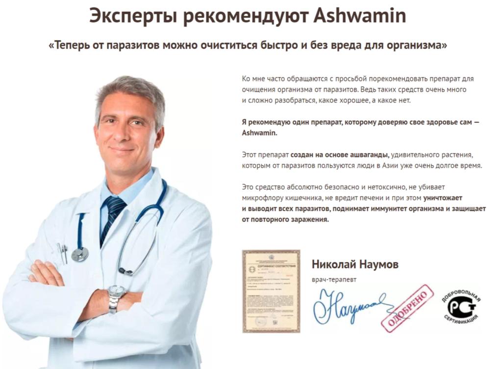 Препарат Ashwamin от паразитов отзывы врачей